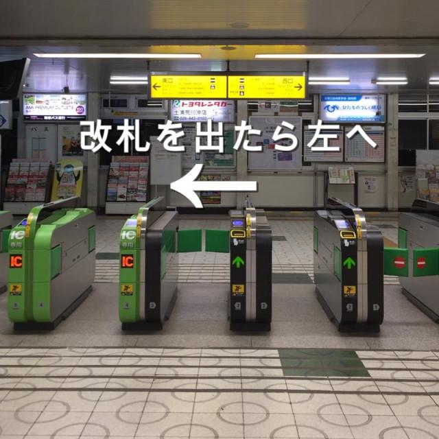 JR常磐線 荒川沖駅で下車し、改札を左(東口)へ曲がります。