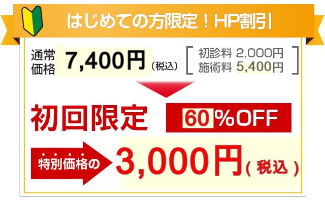 初回限定3000円