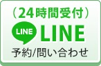 LINEで予約